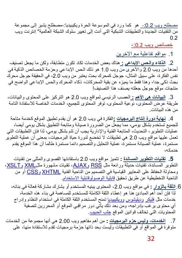 المنهج التكنولوجى محمود رشاد أبوعاليه