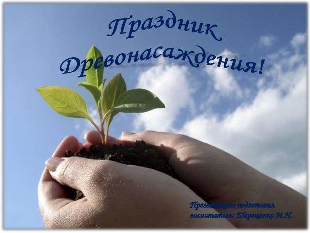 Презентацию подготовил воспитатель: Терещенко М.Н.