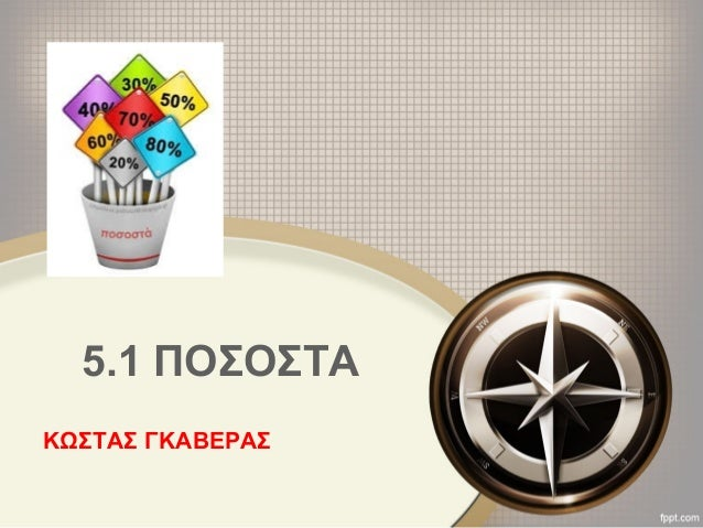 5.1 ΠΟΣΟΣΤΑ ΚΩΣΤΑΣ ΓΚΑΒΕΡΑΣ