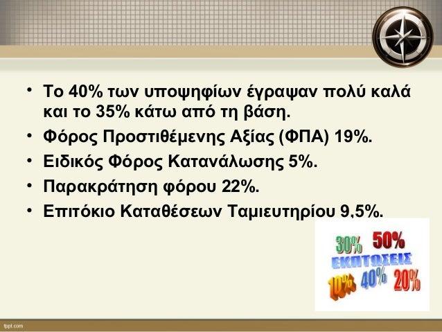 • Το 40% των υποψηφίων έγραψαν πολύ καλά και το 35% κάτω από τη βάση. • Φόρος Προστιθέμενης Αξίας (ΦΠΑ) 19%. • Ειδικός Φόρ...