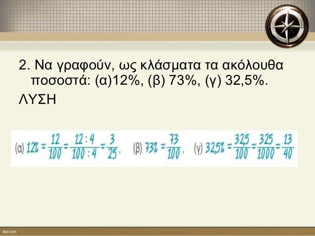 2. Να γραφούν, ως κλάσματα τα ακόλουθα ποσοστά: (α)12%, (β) 73%, (γ) 32,5%. ΛΥΣΗ
