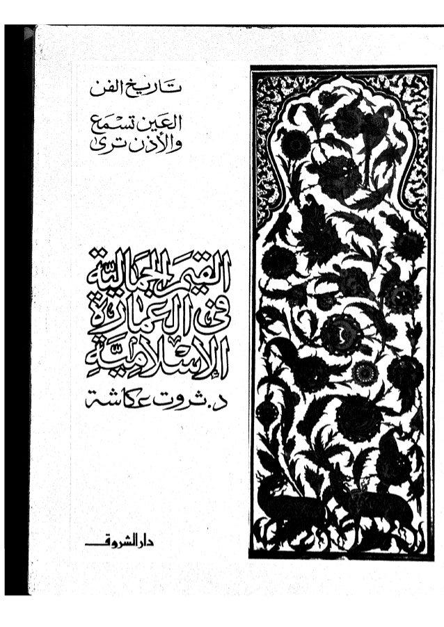 القيم الجمالية فى العمارة الاسلامية   د.ثروت عكاشة