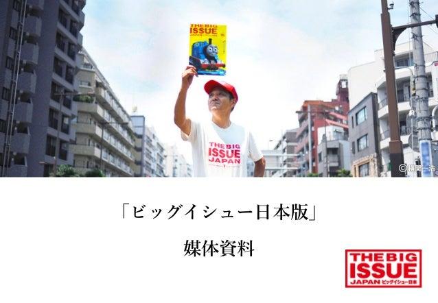 「ビッグイシュー日本版」 媒体資料