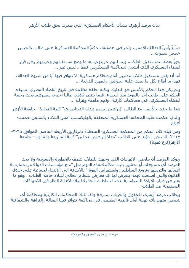 بيان مرصد أزهري بشأن الأحكام العسكرية التي صدرت بحق طلاب الأزهر Slide 2