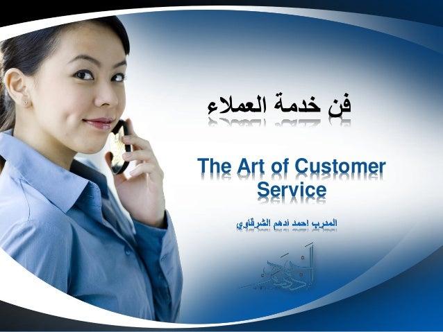 العمالء خدمة فن The Art of Customer Service