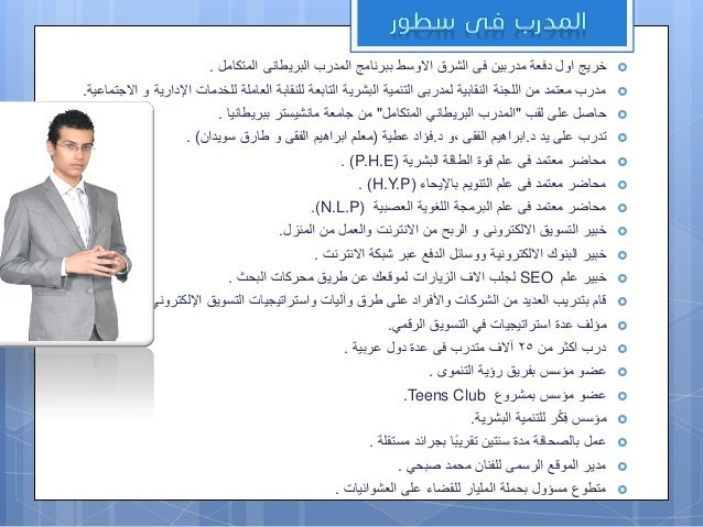 فن خدمة العملاء Slide 2