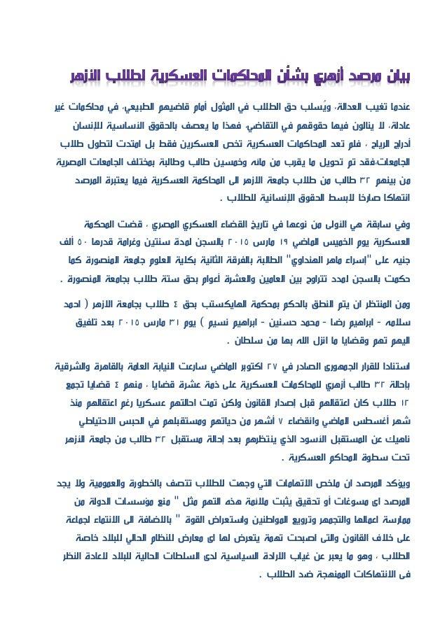 بيان مرصد أزهري بشأن المحاكمات العسكرية لطلاب الأزهر Slide 2