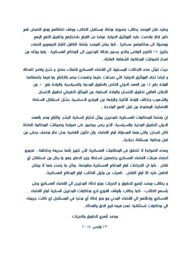 بيان مرصد أزهري بشأن المحاكمات العسكرية لطلاب الأزهر Slide 3
