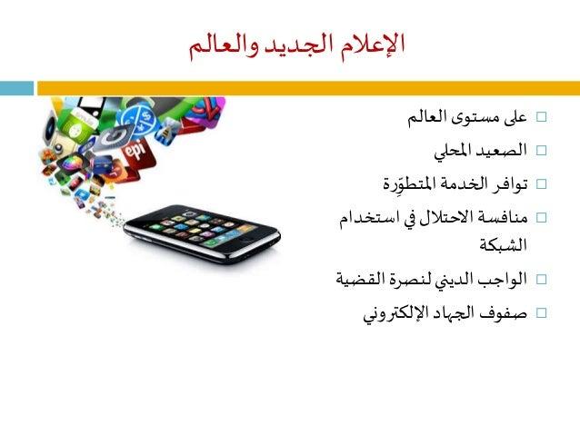تجارب الإعلام الجديد في فلسطين Slide 2