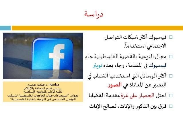 اسةرد التواصلشبكاتأكثرفيسبوك استخدامااالجتماعي. الفلسطينبالقضيةالتوعيةمجالجاءية فيسبوكب...