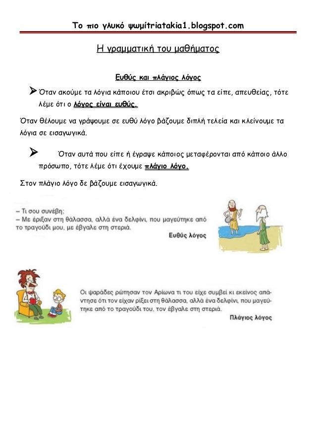 Το πιο γλυκό ψωμίtriatakia1.blogspot.com Η γραμματική του μαθήματος Ευθύς και πλάγιος λόγος Όταν ακούμε τα λόγια κάποιου ...