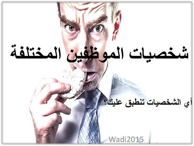 المختل الموظفين شخصياتفة Wadi2015 عليك؟ تنطبق الشخصيات أي