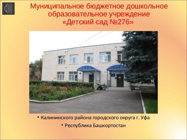 Муниципальное бюджетное дошкольное образовательное учреждение «Детский сад №276» • Калининского района городского округа г...