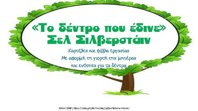 Ανάπτυγμα κύβου από www.freebeemom.com …………………………… …………………………… …………………………… …………………………… …………………………… Οι δηλώσεις στο ζάρι εί...
