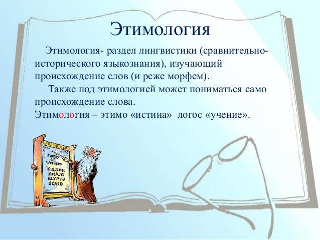 Что такое этимология доклад 3340