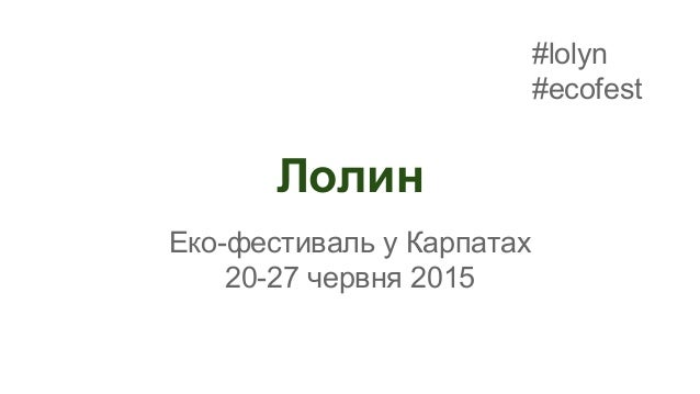 Лолин Еко-фестиваль у Карпатах 20-27 червня 2015 #lolyn #ecofest