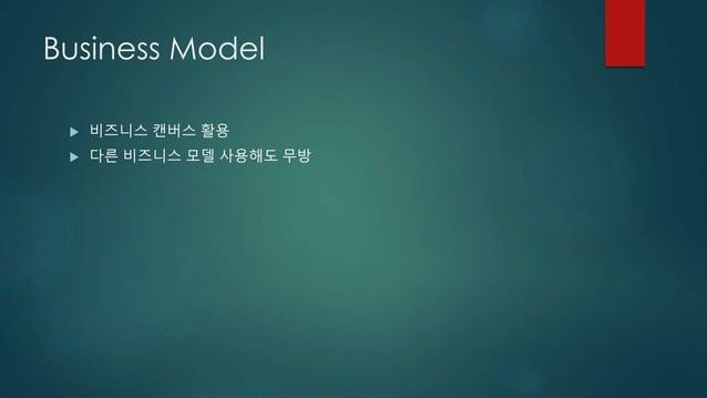 Business Model  비즈니스 캔버스 활용  다른 비즈니스 모델 사용해도 무방