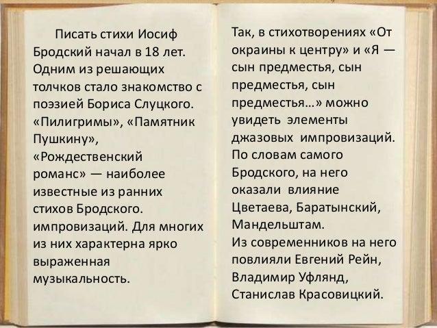 анализ стихотворения иосифа бродского рождественский романс