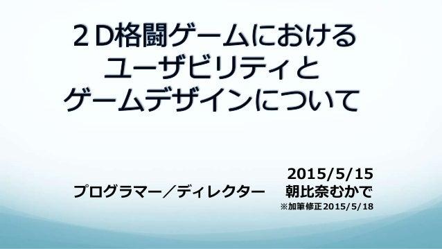 2015/5/15 プログラマー/ディレクター 朝比奈むかで ※加筆修正2015/5/18