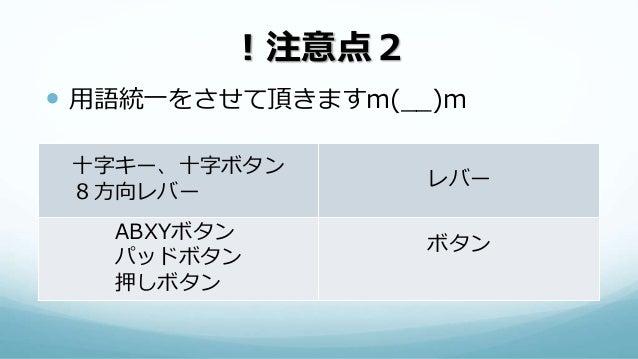 !注意点2  用語統一をさせて頂きますm(__)m 十字キー、十字ボタン 8方向レバー レバー ABXYボタン パッドボタン 押しボタン ボタン