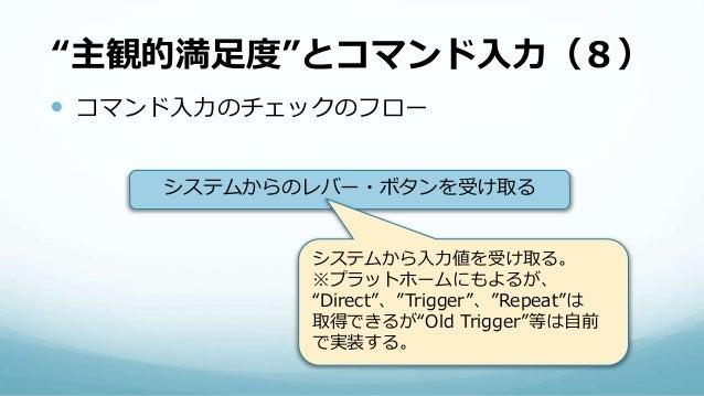 """""""主観的満足度""""とコマンド入力(8)  コマンド入力のチェックのフロー システムからのレバー・ボタンを受け取る システムから入力値を受け取る。 ※プラットホームにもよるが、 """"Direct""""、""""Trigger""""、""""Repeat""""は 取得できる..."""