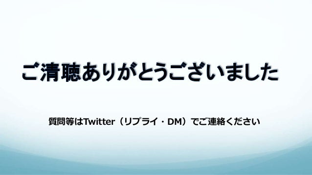 質問等はTwitter(リプライ・DM)でご連絡ください