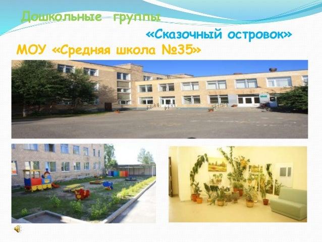 Дошкольные группы «Сказочный островок» МОУ «Средняя школа №35»