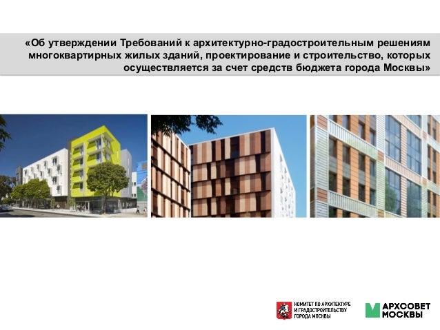 «Об утверждении Требований к архитектурно-градостроительным решениям многоквартирных жилых зданий, проектирование и строит...