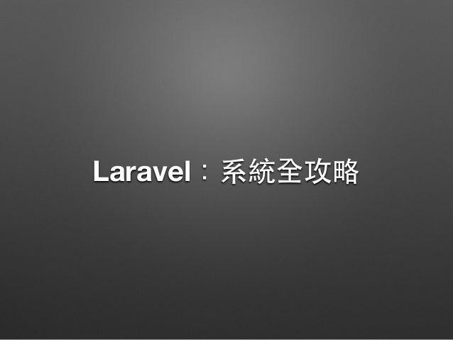 Laravel:系統全攻略