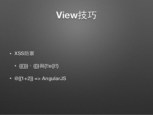 View技巧 • XSS防禦 • {{{}}}、{{}}與{!!e()!!} • @{{1+2}} => AngularJS
