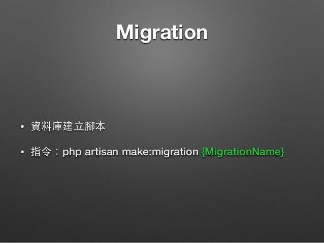 Migration • 資料庫建⽴立腳本 • 指令:php artisan make:migration {MigrationName}