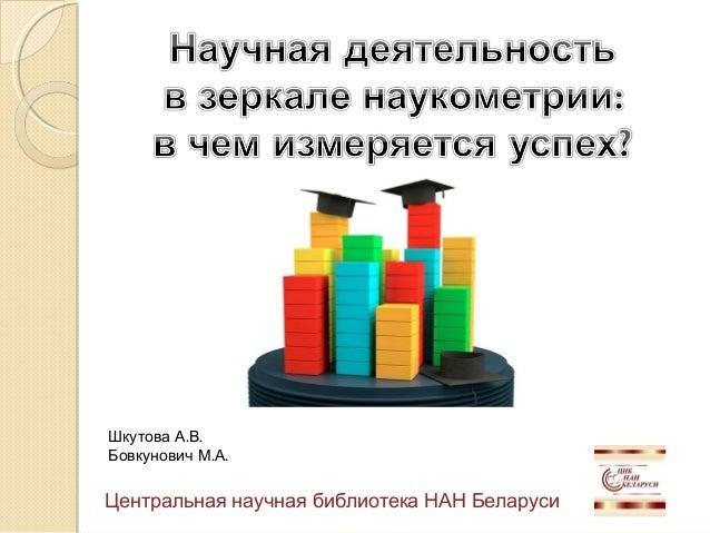 . .Шкутова А В . .Бовкунович М А Центральная научная библиотека НАН Беларуси