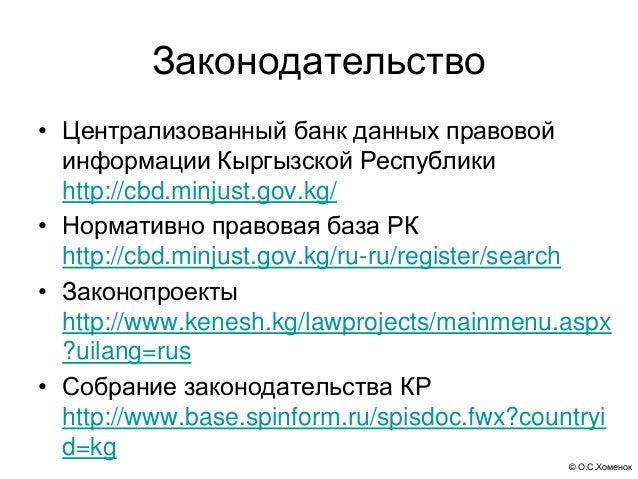 © О.С.Хоменок Законодательство • Централизованный банк данных правовой информации Кыргызской Республики http://cbd.minjust...