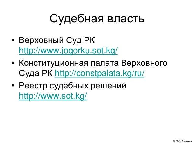 © О.С.Хоменок Судебная власть • Верховный Суд РК http://www.jogorku.sot.kg/ • Конституционная палата Верховного Суда РК ht...