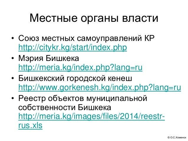 © О.С.Хоменок Местные органы власти • Союз местных самоуправлений КР http://citykr.kg/start/index.php • Мэрия Бишкека http...