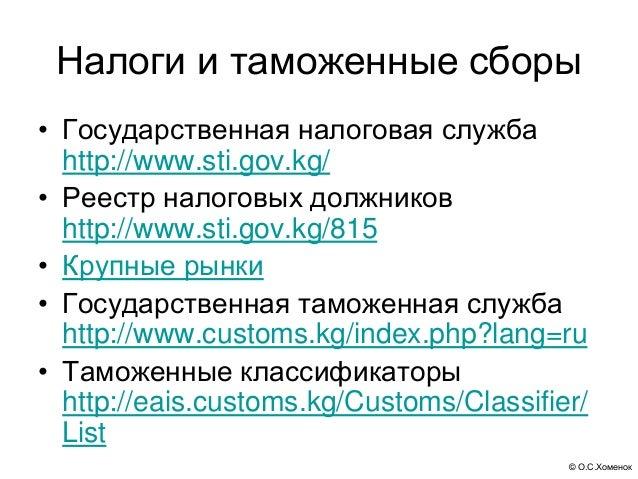 © О.С.Хоменок Налоги и таможенные сборы • Государственная налоговая служба http://www.sti.gov.kg/ • Реестр налоговых должн...