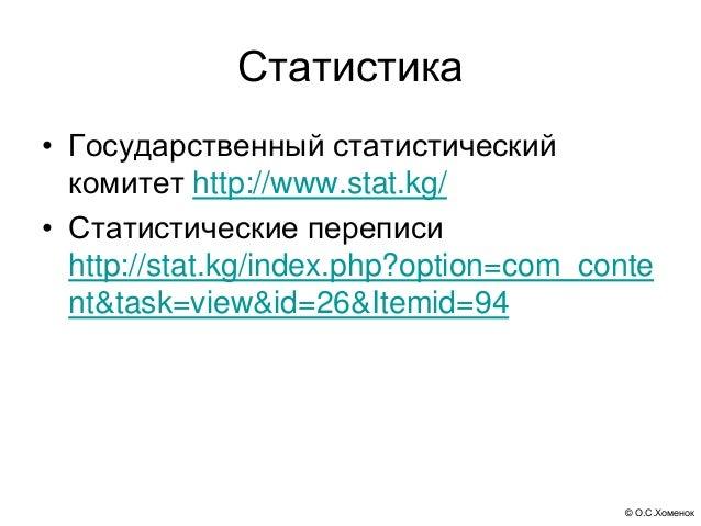© О.С.Хоменок Статистика • Государственный статистический комитет http://www.stat.kg/ • Статистические переписи http://sta...