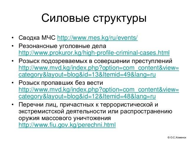 © О.С.Хоменок Силовые структуры • Сводка МЧС http://www.mes.kg/ru/events/ • Резонансные уголовные дела http://www.prokuror...