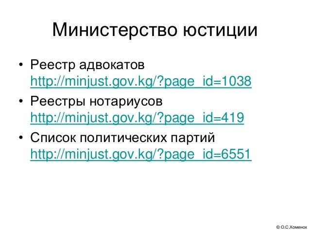 © О.С.Хоменок Министерство юстиции • Реестр адвокатов http://minjust.gov.kg/?page_id=1038 • Реестры нотариусов http://minj...