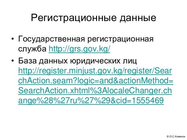 © О.С.Хоменок Регистрационные данные • Государственная регистрационная служба http://grs.gov.kg/ • База данных юридических...