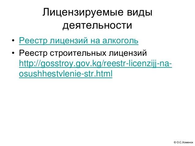 © О.С.Хоменок Лицензируемые виды деятельности • Реестр лицензий на алкоголь • Реестр строительных лицензий http://gosstroy...
