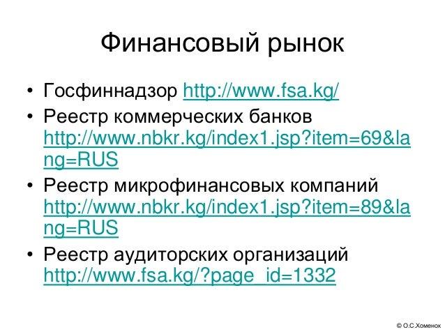 © О.С.Хоменок Финансовый рынок • Госфиннадзор http://www.fsa.kg/ • Реестр коммерческих банков http://www.nbkr.kg/index1.js...