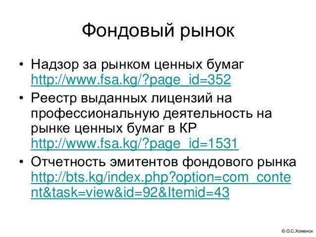 © О.С.Хоменок Фондовый рынок • Надзор за рынком ценных бумаг http://www.fsa.kg/?page_id=352 • Реестр выданных лицензий на ...