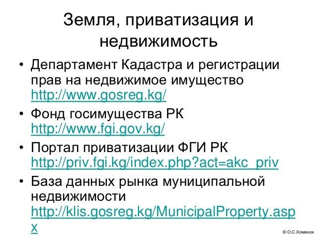 © О.С.Хоменок Земля, приватизация и недвижимость • Департамент Кадастра и регистрации прав на недвижимое имущество http://...