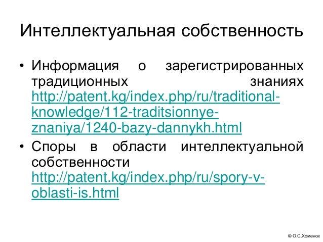 © О.С.Хоменок Интеллектуальная собственность • Информация о зарегистрированных традиционных знаниях http://patent.kg/index...