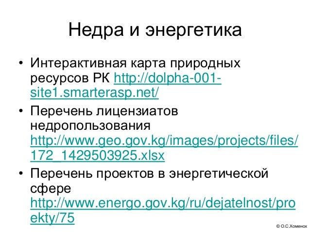 © О.С.Хоменок Недра и энергетика • Интерактивная карта природных ресурсов РК http://dolpha-001- site1.smarterasp.net/ • Пе...