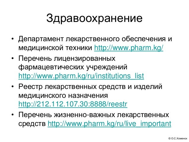 © О.С.Хоменок Здравоохранение • Департамент лекарственного обеспечения и медицинской техники http://www.pharm.kg/ • Перече...
