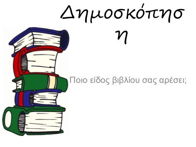 Δημοσκόπησ η Ποιο είδος βιβλίου σας αρέσει;