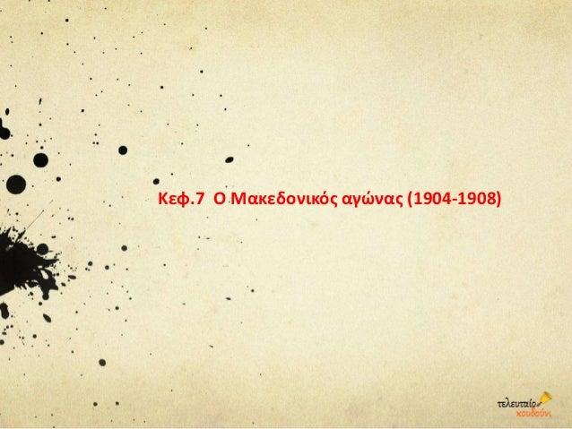 Κεφ.7 Ο Μακεδονικός αγώνας (1904-1908)