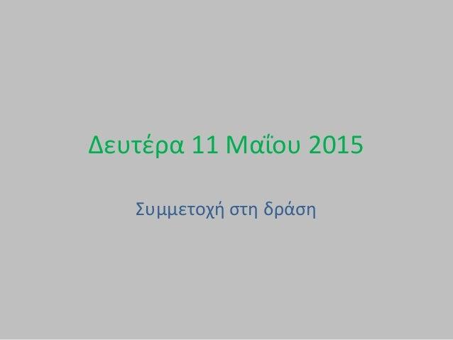 Δευτέρα 11 Μαΐου 2015 Συμμετοχή στη δράση